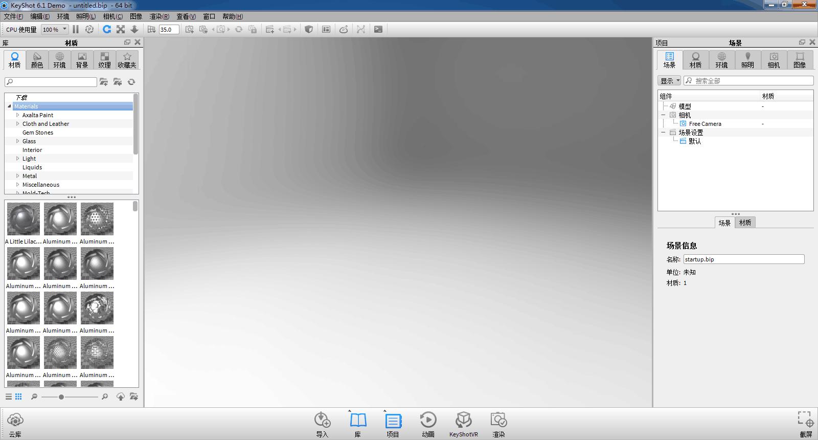 KeyShot x64截图3