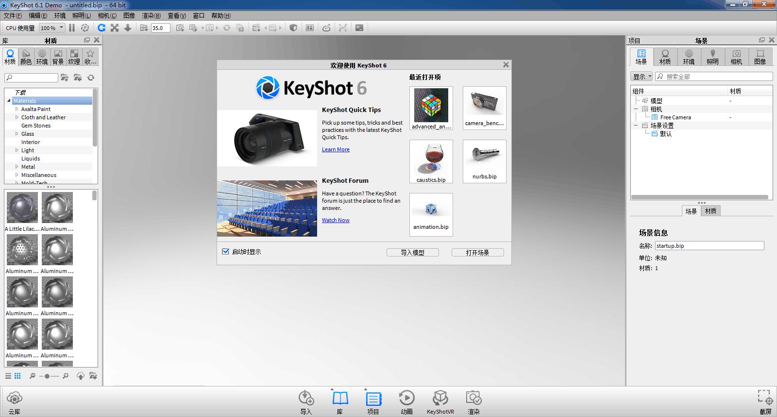KeyShot x32截图4