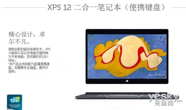 轻薄便携走哪跟哪 全新XPS 12官网热销中