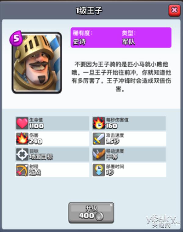 《皇室战争》王子核心卡组推荐