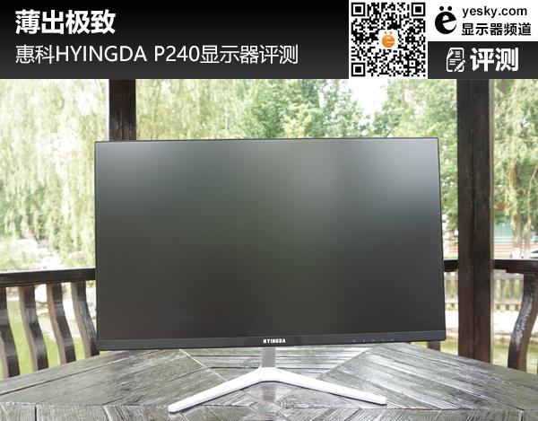 薄出极致 惠科HYINGDA P240显示器评测