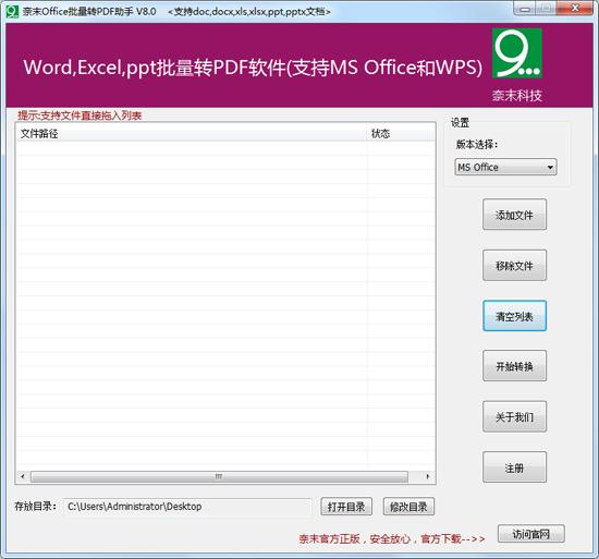 奈末Office批量转PDF助手截图2
