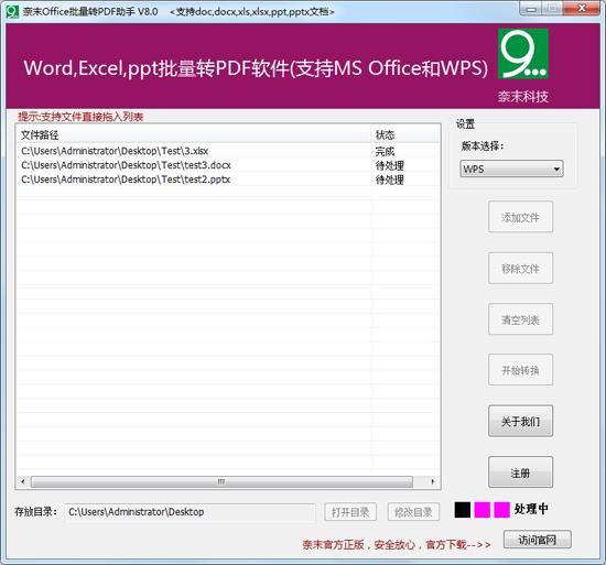 奈末Office批量转PDF助手截图1