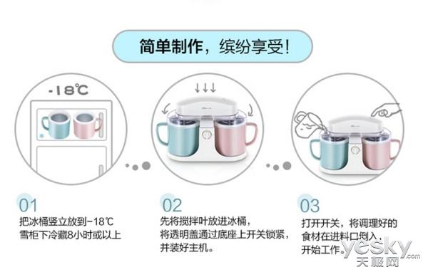 舌尖上的冰爽夏天 盘点可以做冰饮的厨电