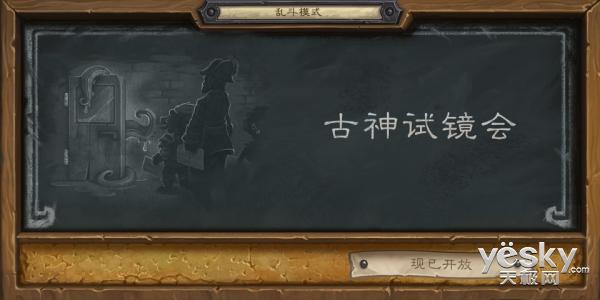 炉石传说本周乱斗:古神试镜会