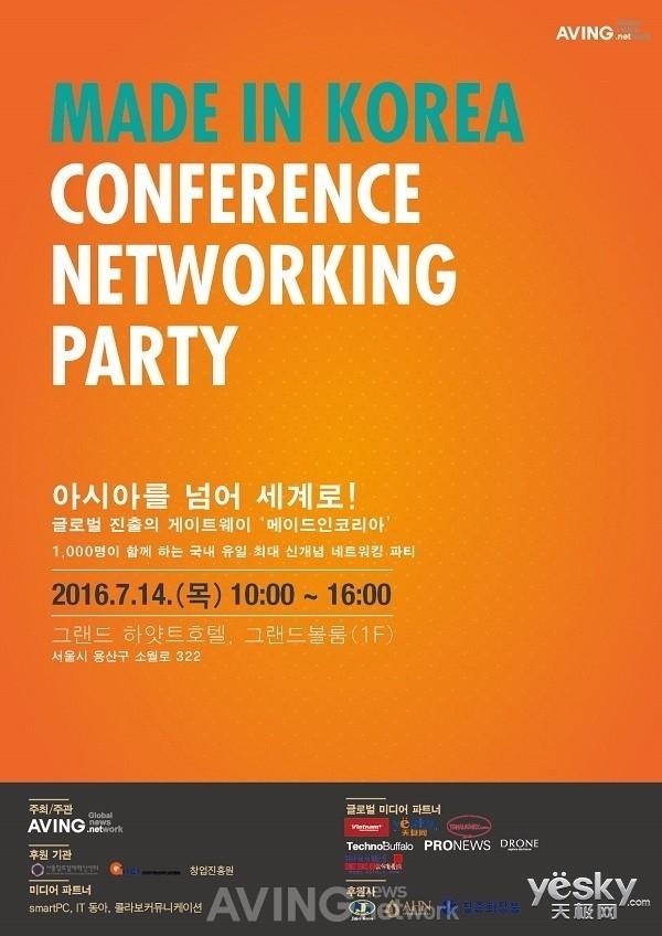 2016MIK 研讨会&社交聚会在韩国举行