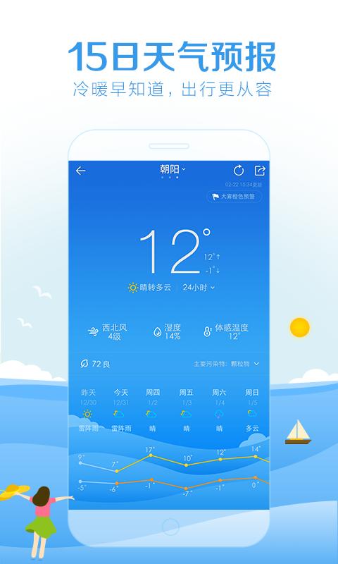 中华万年历截图2