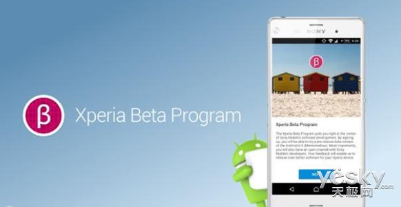 索尼关闭Xperia Beta固件测试项目 不再推出