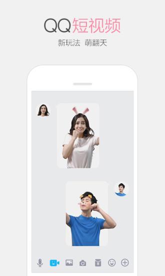 手机QQ截图5