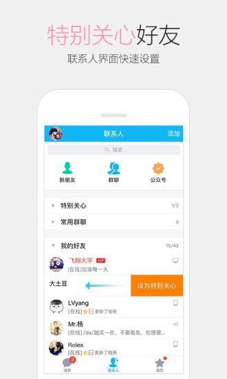 手机QQ截图2