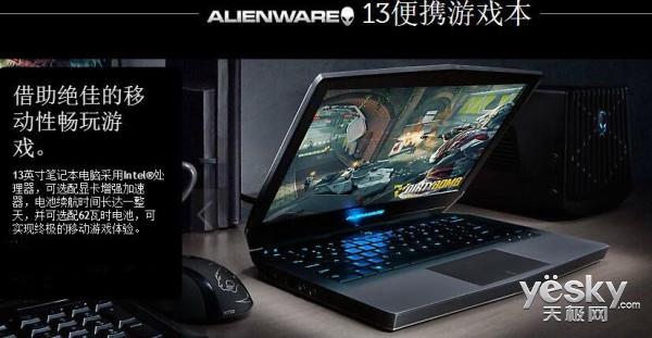 性能拓展 得胜而归 全新Alienware 13热销中