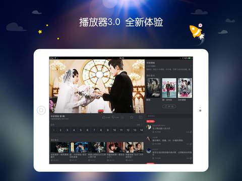芒果TV-HD截图5