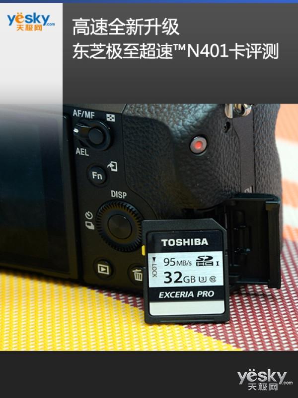 高速全新升级 东芝极至超速™N401卡评测