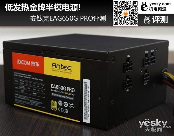 低发热金牌半模电源!安钛克EAG650G PRO评测