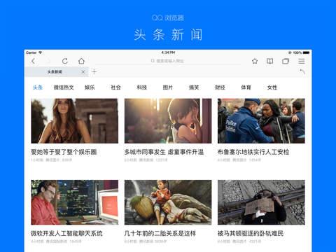 QQ浏览器HD截图4