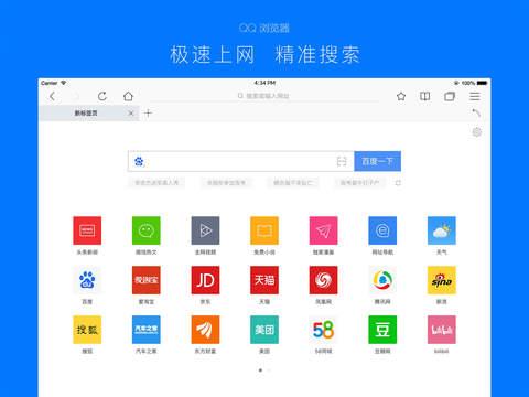 QQ浏览器HD截图2