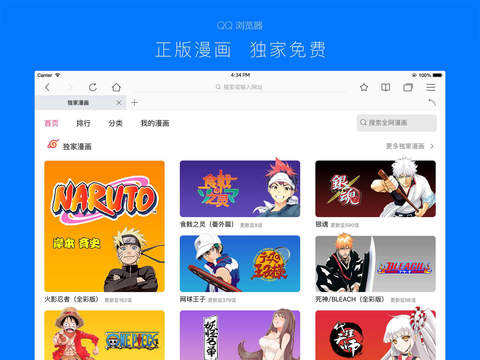 QQ浏览器HD截图1