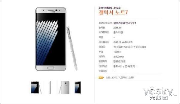 三星Galaxy Note 7电池容量3500mAh确认