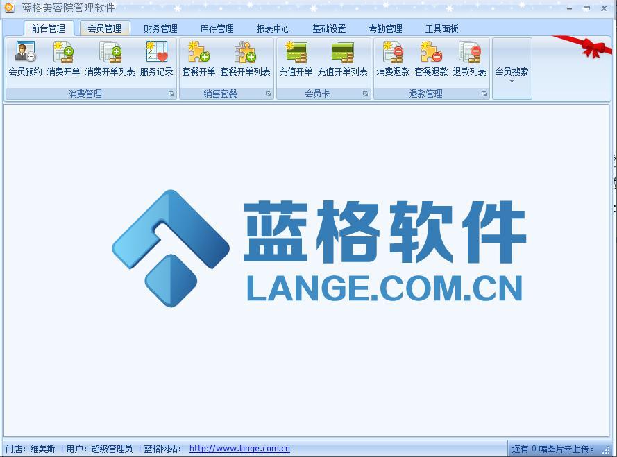 蓝格美容院软件管理软件截图1