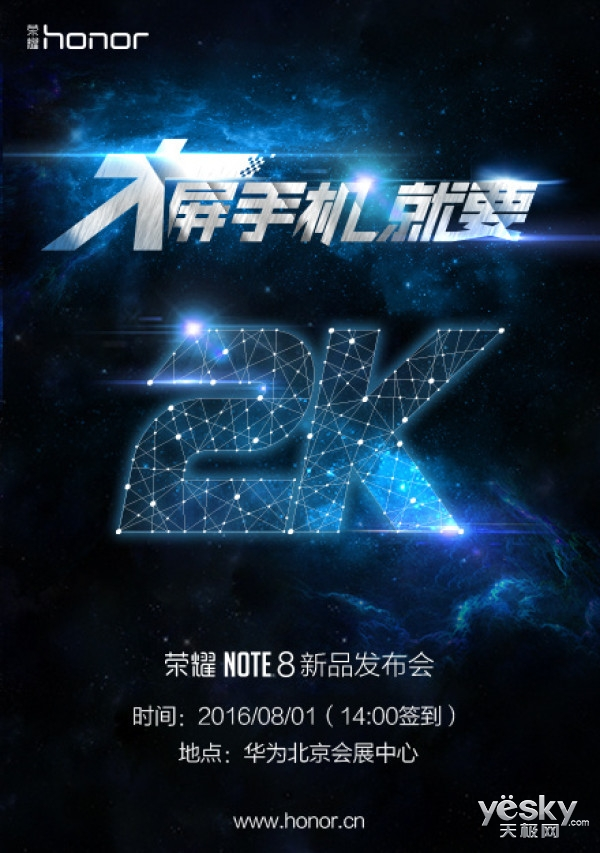 荣耀Note 8定档8月1日:6.6英寸2K显示屏