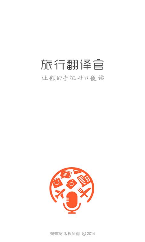 旅行翻译官截图2