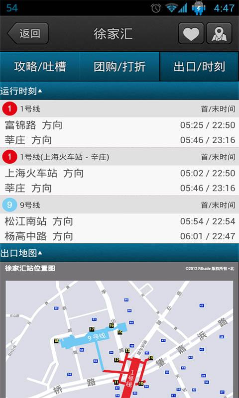 上海地铁截图4