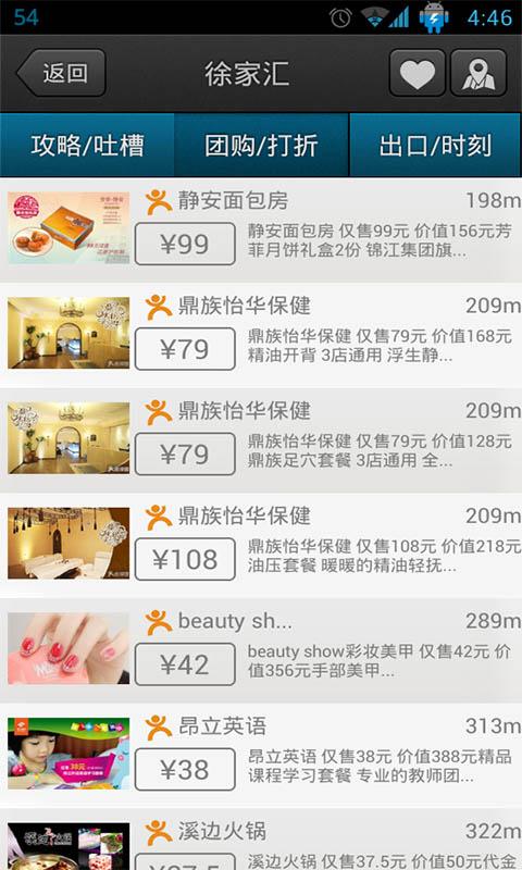 上海地铁截图2