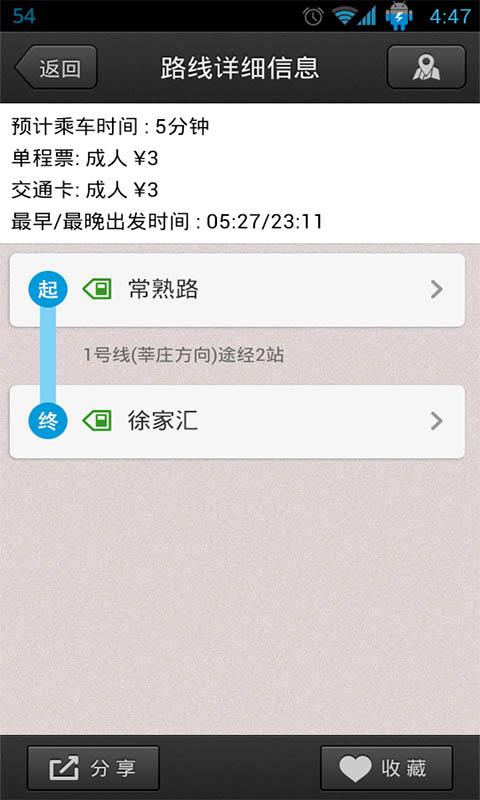上海地铁截图1
