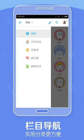 爱牙Android版截图3