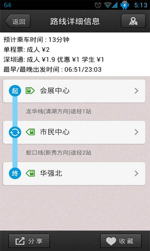深圳地铁截图3