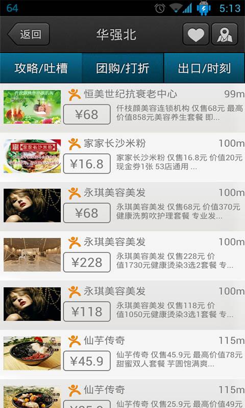 深圳地铁截图5