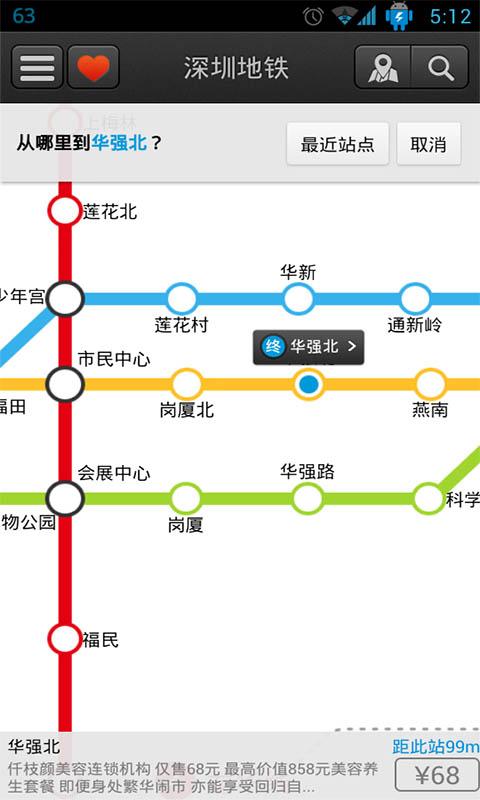 深圳地铁截图4