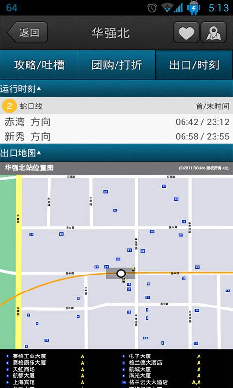 深圳地铁截图1