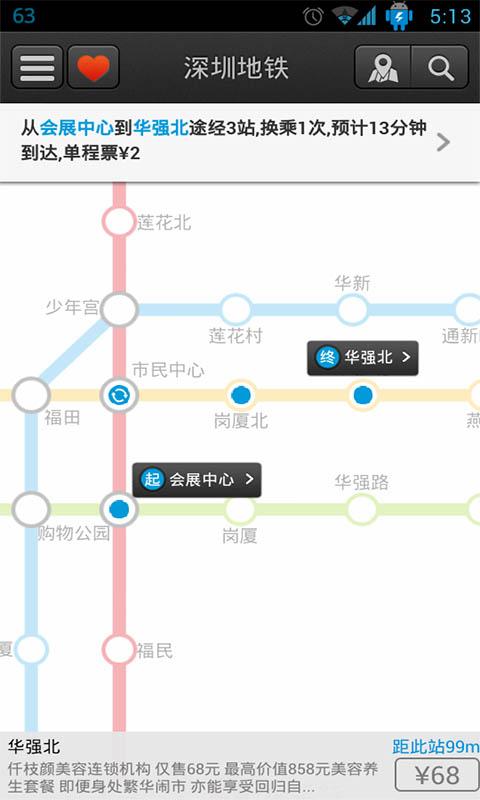 深圳地铁截图2