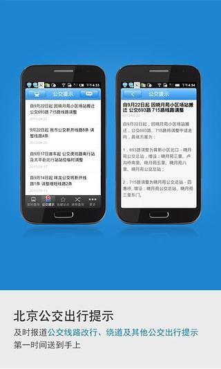 北京实时公交查询截图4
