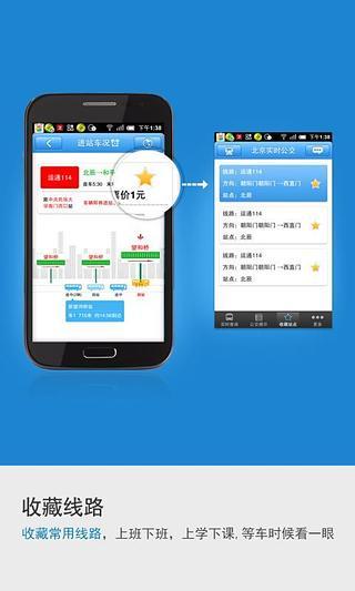北京实时公交查询截图2
