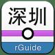深圳地铁标题图