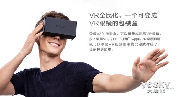 双摄2K屏VR加持 荣耀V8仅2299元起售