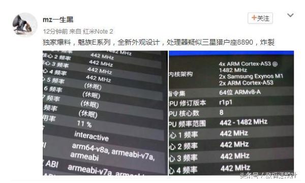 魅族E系列新机首曝:曲面屏+双镜头+三星芯片