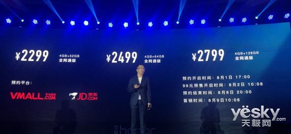 荣耀Note8下周二首发:6.6英寸2K屏/2299元起