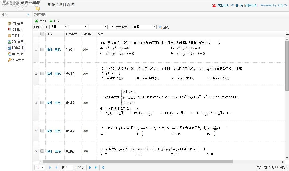 知识点评测系统(考试系统)截图5