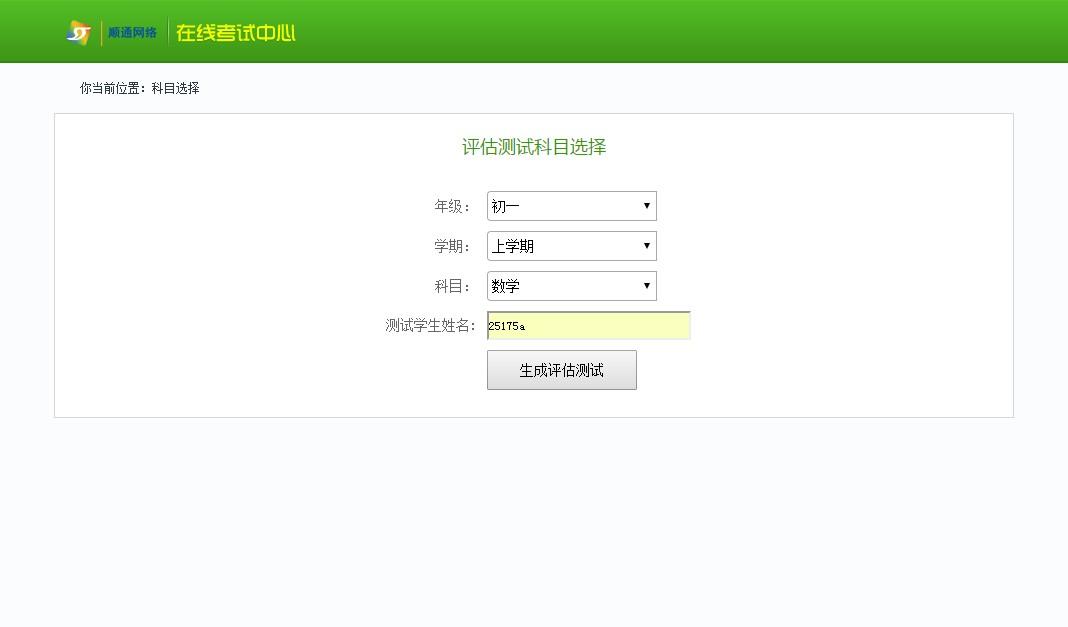 知识点评测系统(考试系统)截图2