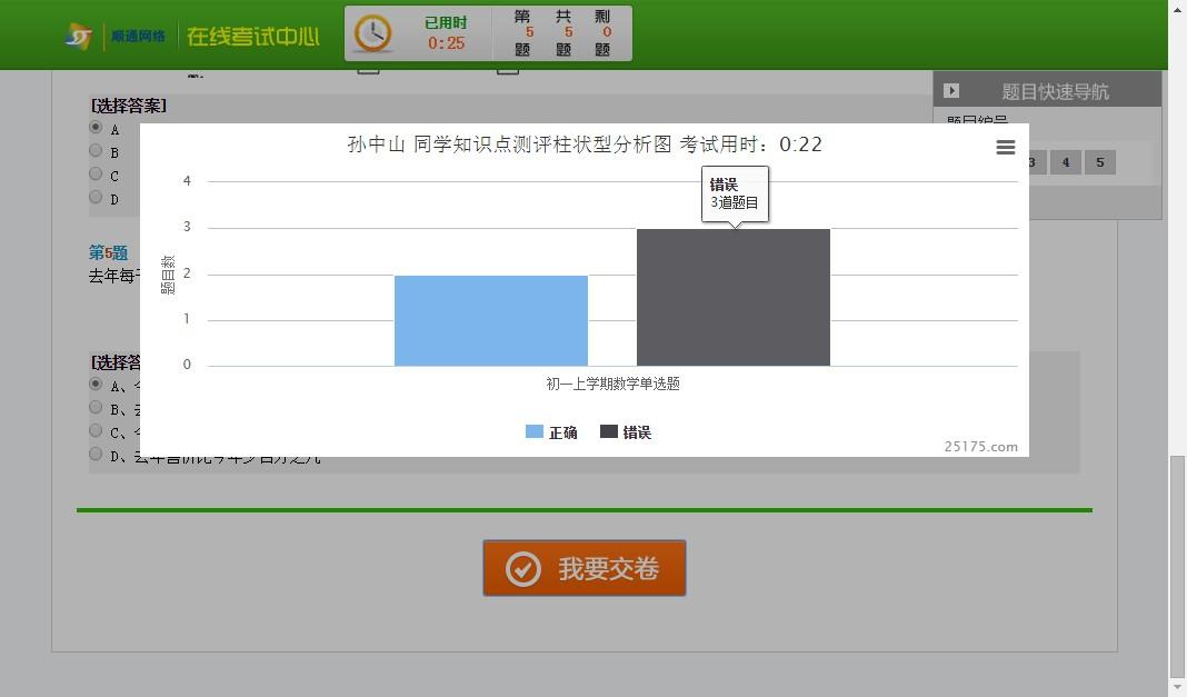 知识点评测系统(考试系统)截图1