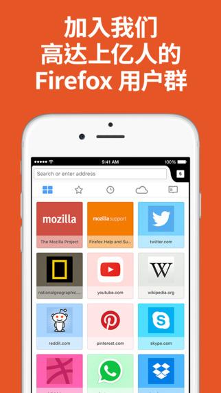 Firefox 火狐浏览器截图5