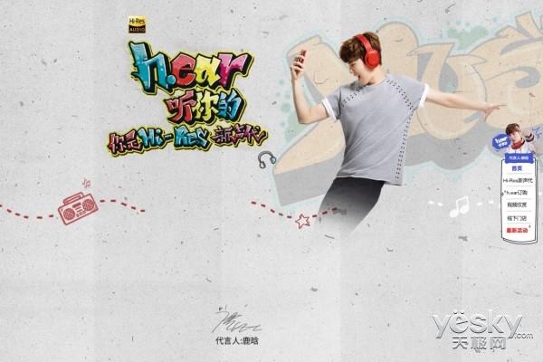 品质Hi-Res生活 只在你的h.ear世界中绽放