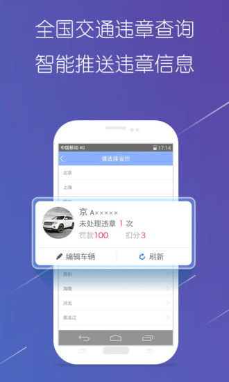 导航犬Android版截图4