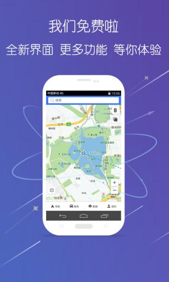 导航犬Android版截图1