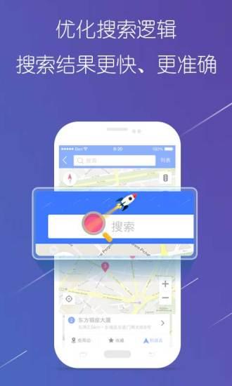 导航犬Android版截图2
