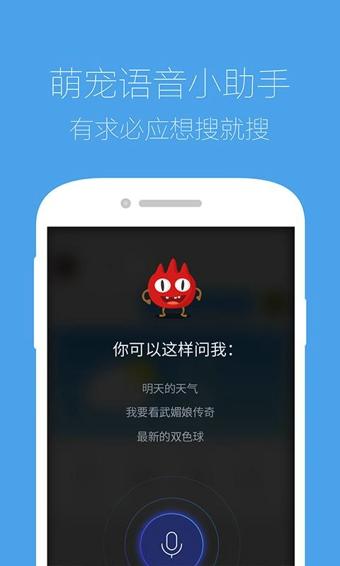 手机QQ浏览器截图2
