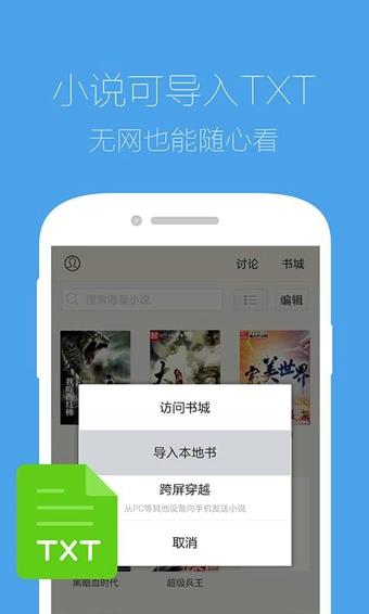 手机QQ浏览器截图1